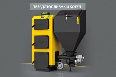 Пеллетный котел с автоматической подачей топлива