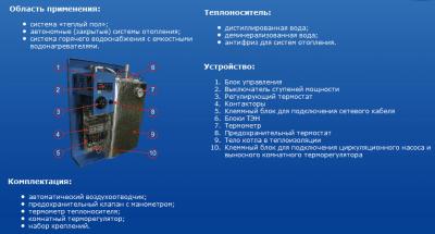 Теэновый котел 380 в - устройство