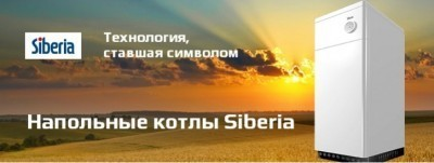 Презентация оборудования Сиберия
