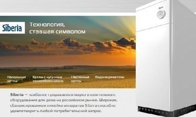 Котлы Сиберия - лидер среди отечественной продукции
